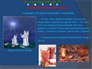 РОЖДЕСТВО В БЕЛАРУСИ 6 января. Рождественский сочельник В этот день принято