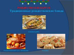 РОЖДЕСТВО В БЕЛАРУСИ Традиционные рождественские блюда заливная рыба Рождест