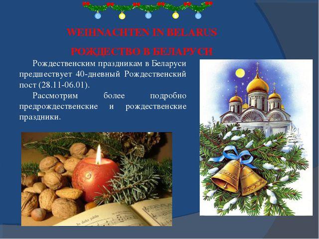 WEIHNACHTEN IN BELARUS РОЖДЕСТВО В БЕЛАРУСИ Рождественским праздникам в Белар...
