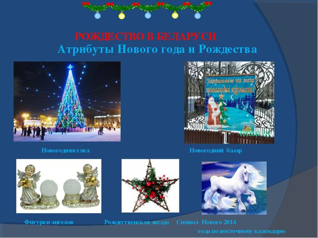 РОЖДЕСТВО В БЕЛАРУСИ Атрибуты Нового года и Рождества Новогодняя елка Нового...