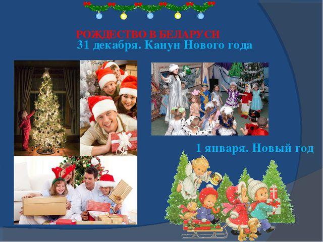 РОЖДЕСТВО В БЕЛАРУСИ 31 декабря. Канун Нового года 1 января. Новый год