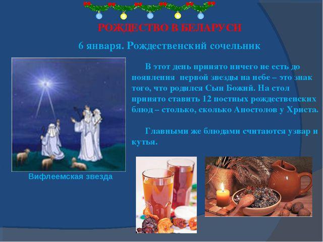 РОЖДЕСТВО В БЕЛАРУСИ 6 января. Рождественский сочельник В этот день принято...