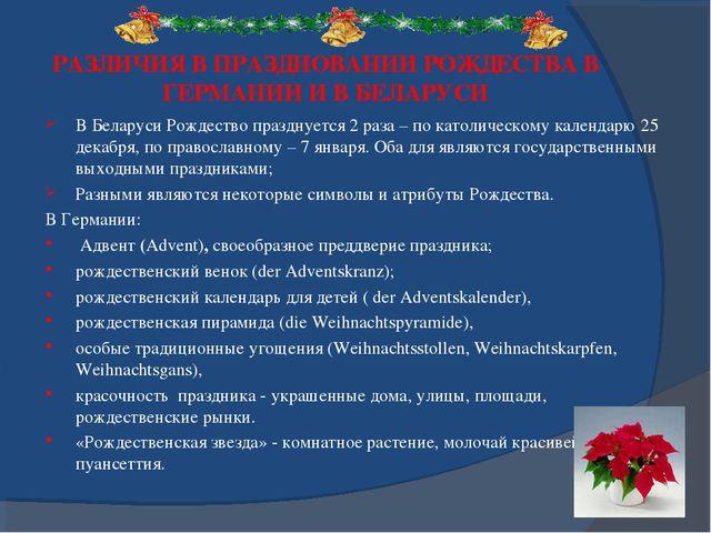 РАЗЛИЧИЯ В ПРАЗДНОВАНИИ РОЖДЕСТВА В ГЕРМАНИИ И В БЕЛАРУСИ В Беларуси Рождест...