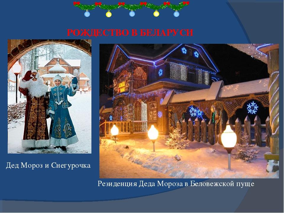 РОЖДЕСТВО В БЕЛАРУСИ Дед Мороз и Снегурочка Резиденция Деда Мороза в Беловеж...