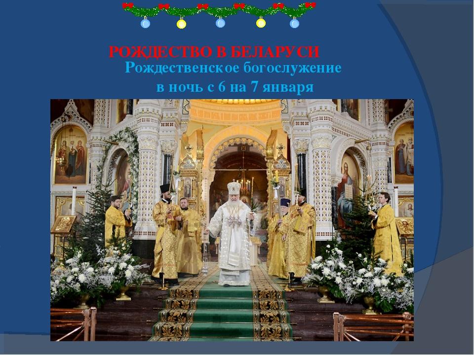 РОЖДЕСТВО В БЕЛАРУСИ Рождественское богослужение в ночь с 6 на 7 января