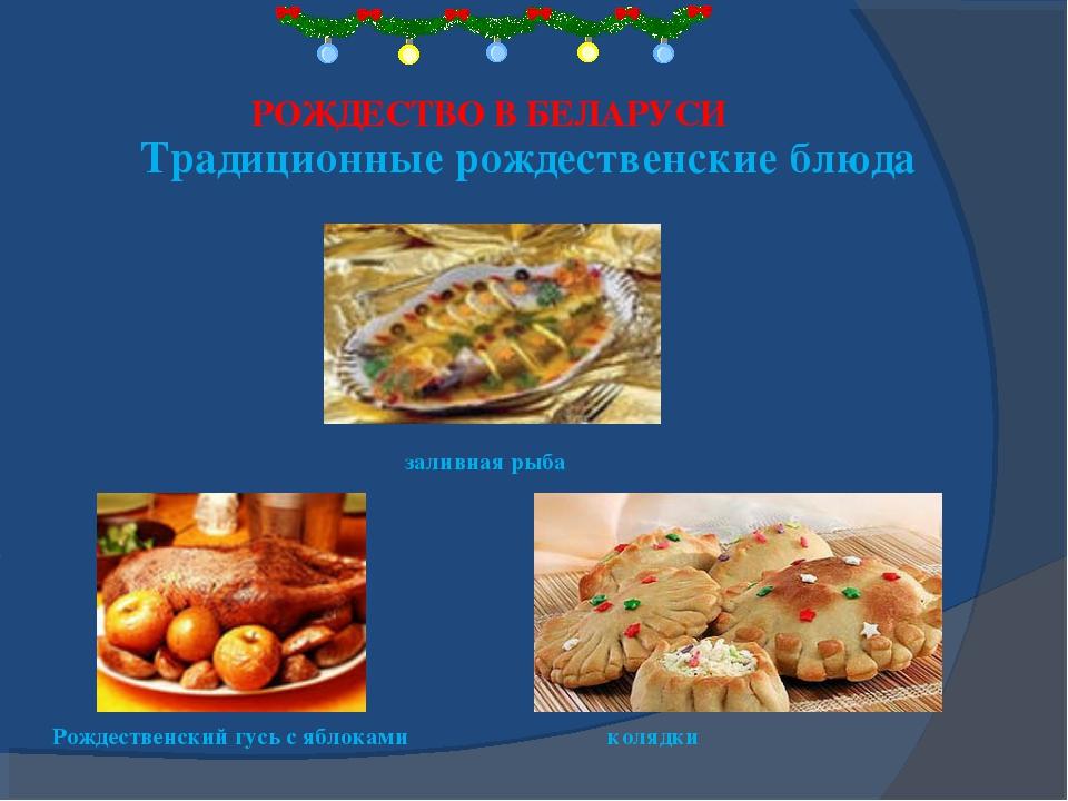 РОЖДЕСТВО В БЕЛАРУСИ Традиционные рождественские блюда заливная рыба Рождест...