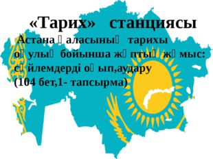 «Тарих» станциясы Астана қаласының тарихы оқулық бойынша жұптық жұмыс: сөйле