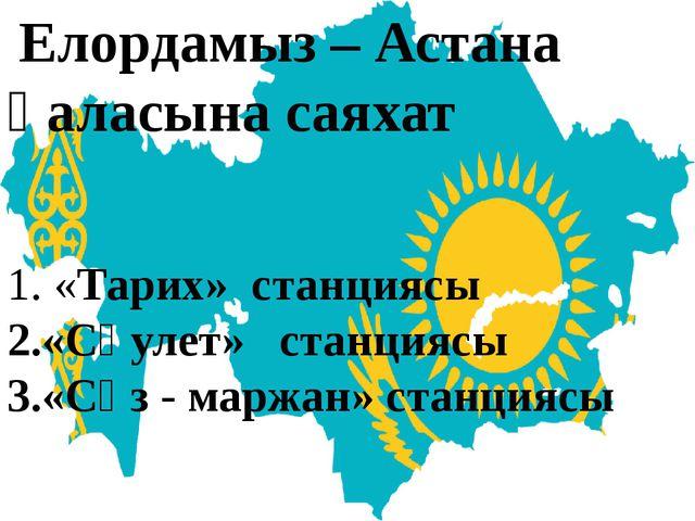 Елордамыз – Астана қаласына саяхат «Тарих» станциясы «Сәулет» станциясы «Сөз...