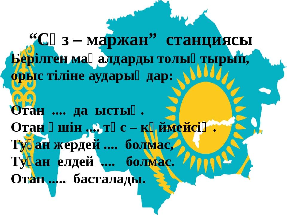"""""""Сөз – маржан"""" станциясы Берілген мақалдарды толықтырып, орыс тіліне аударың..."""