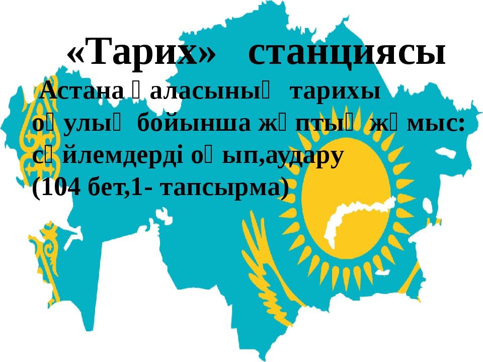 «Тарих» станциясы Астана қаласының тарихы оқулық бойынша жұптық жұмыс: сөйле...