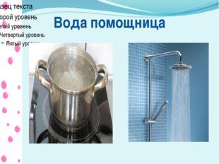 Вода помощница