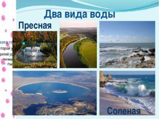 Два вида воды Пресная Соленая