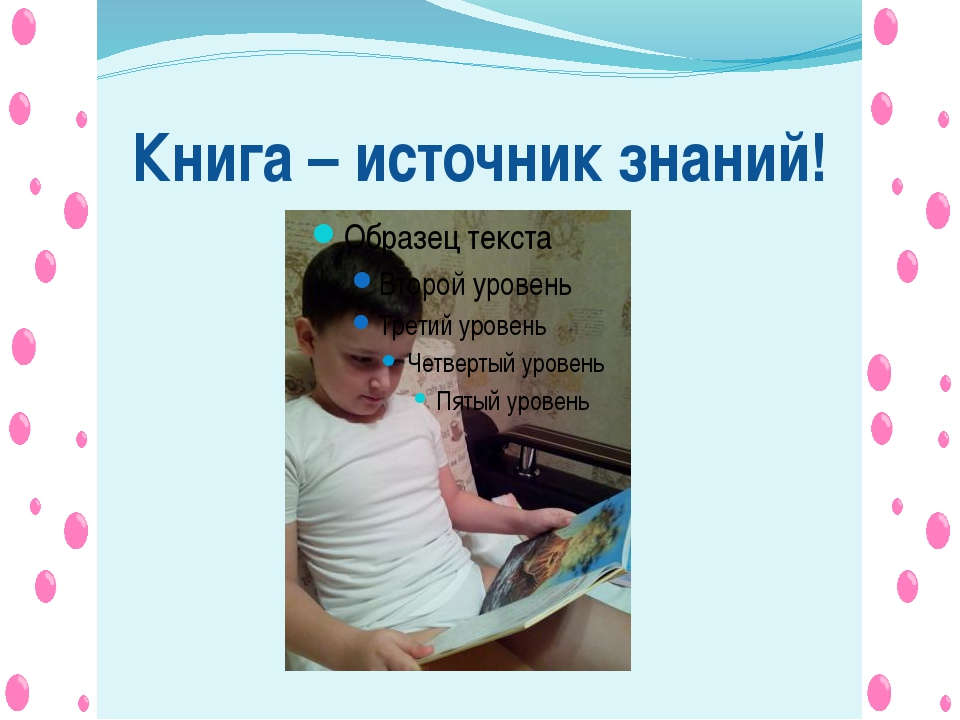 Книга – источник знаний!