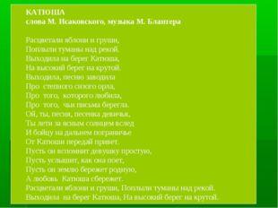 КАТЮША слова М. Исаковского, музыка М. Блантера Расцветали яблони и груши, По
