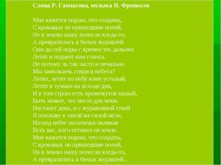Слова Р. Гамзатова, музыка Я. Френкеля Мне кажется порою, что солдаты, С кров