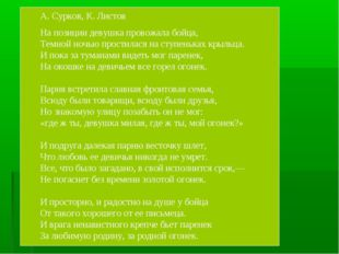А. Сурков, К. Листов На позиции девушка провожала бойца, Темной ночью простил