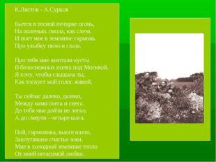 К.Листов - А.Сурков Бьется в тесной печурке огонь, На поленьях смола, как сле
