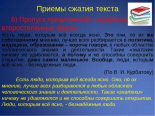 Приемы сжатия текста 5) Пропуск предложений, содержащих второстепенные факты: