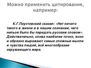 К.Г.Паустовский сказал: «Нет ничего такого в жизни и в нашем сознании