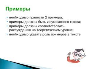 необходимо привести 2 примера; примеры должны быть из указанного текста; прим