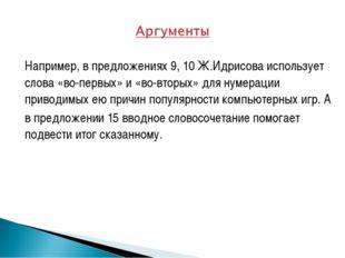 Например, в предложениях 9, 10 Ж.Идрисова использует слова «во-первых» и «во-