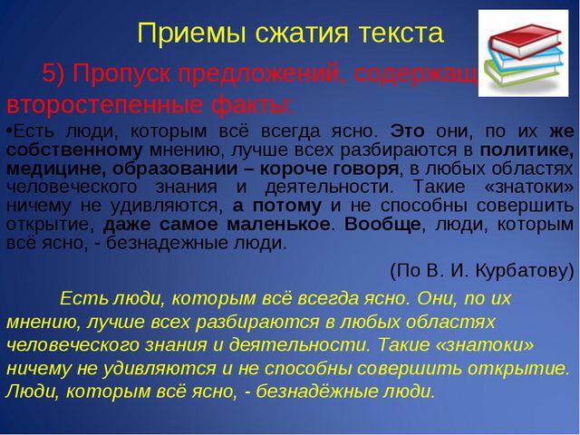 Приемы сжатия текста 5) Пропуск предложений, содержащих второстепенные факты:...