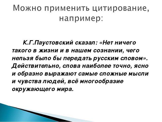 К.Г.Паустовский сказал: «Нет ничего такого в жизни и в нашем сознании...