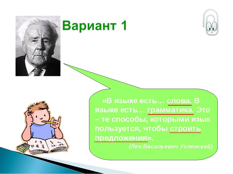 «В языке есть… слова. В языке есть… грамматика. Это – те способы, которыми я...