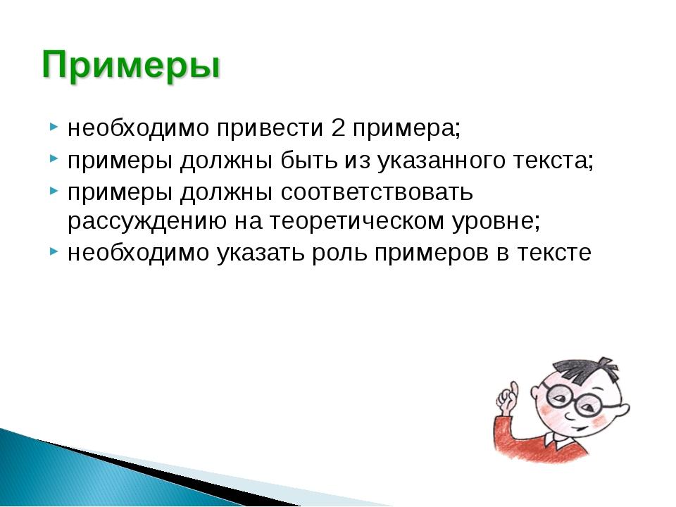 необходимо привести 2 примера; примеры должны быть из указанного текста; прим...