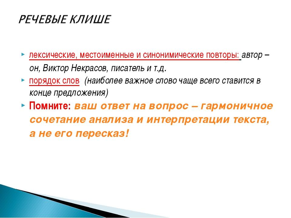 лексические, местоименные и синонимические повторы: автор – он, Виктор Некрас...