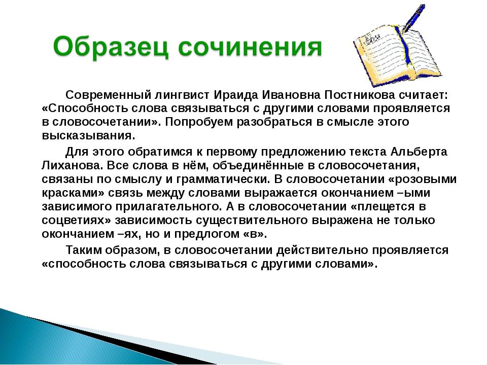Современный лингвист Ираида Ивановна Постникова считает: «Способность слова...