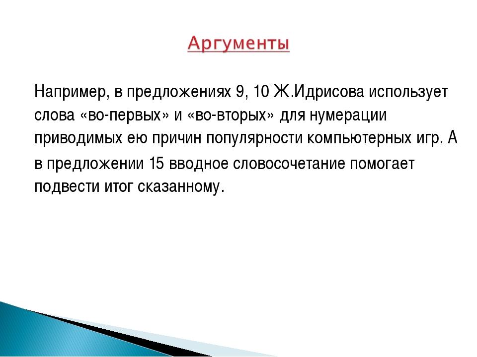 Например, в предложениях 9, 10 Ж.Идрисова использует слова «во-первых» и «во-...