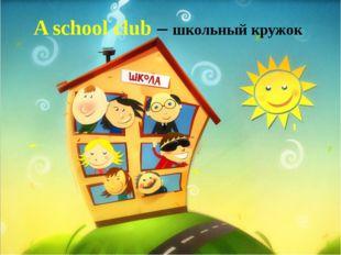 A school club – школьный кружок