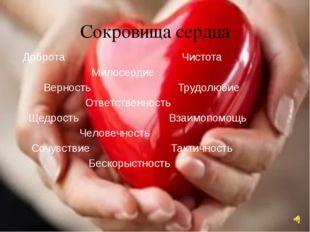 Сокровища сердца Доброта Чистота Милосердие Верность Трудолюбие Ответственнос