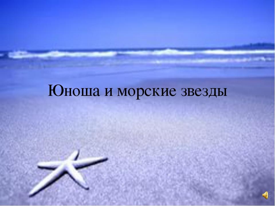 Юноша и морские звезды