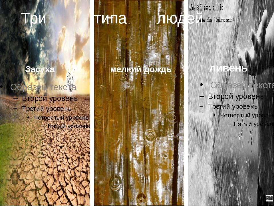 Три типа людей Засуха мелкий дождь ливень