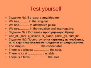 Test yourself Задание №1 Вставьте any/a/some We use……… in the singular. We us