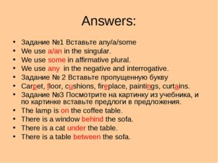 Answers: Задание №1 Вставьте any/a/some We use a/an in the singular. We use s