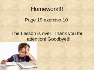 Homework!!! Page 19 exercise 10 The Lesson is over. Thank you for attention!