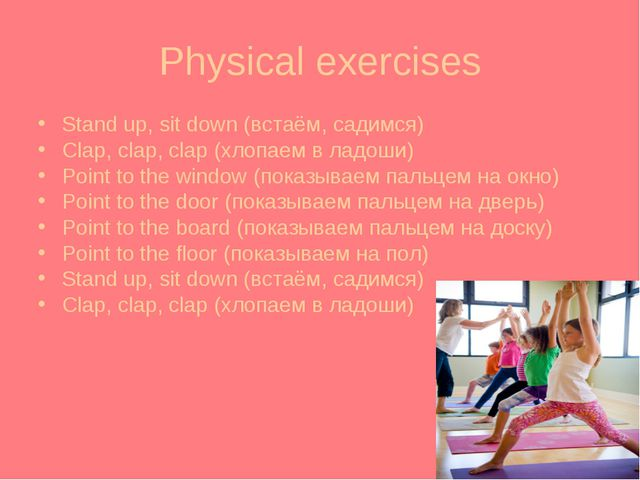 Physical exercises Stand up, sit down (встаём, садимся) Clap, clap, clap (хло...
