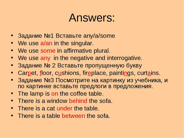 Answers: Задание №1 Вставьте any/a/some We use a/an in the singular. We use s...