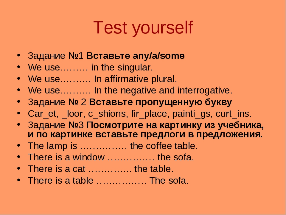 Test yourself Задание №1 Вставьте any/a/some We use……… in the singular. We us...
