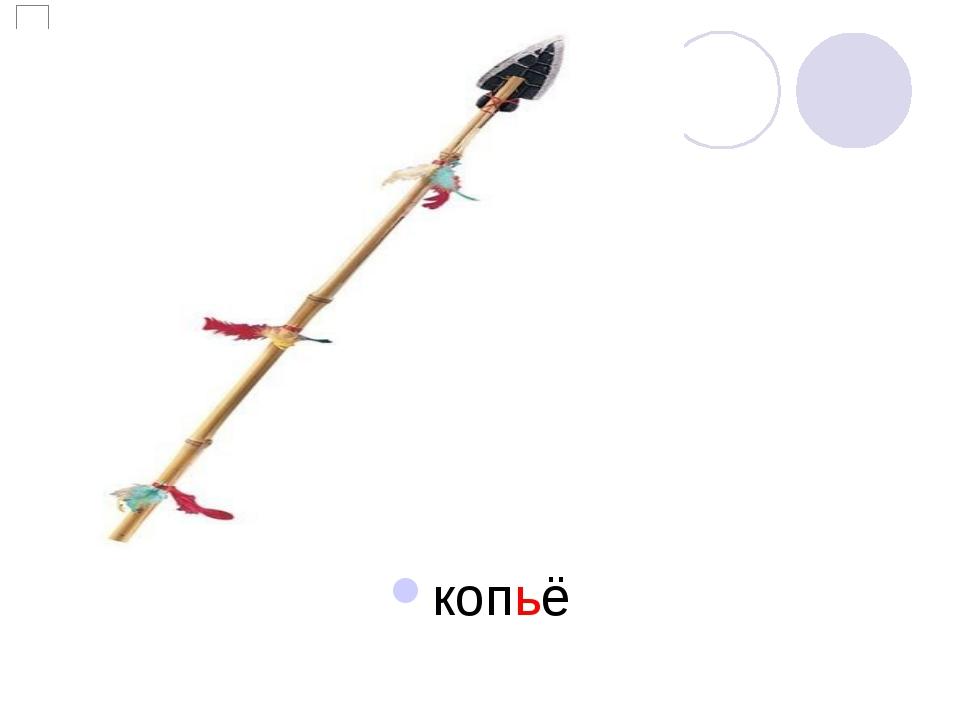 копьё