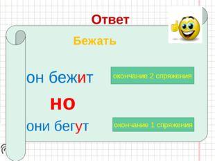 Обратите внимание на окончания глаголов есть и дать в единственном числе