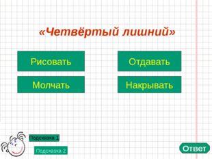 Алгоритм определения спряжения глаголов Личное окончание глагола ударное? ДА