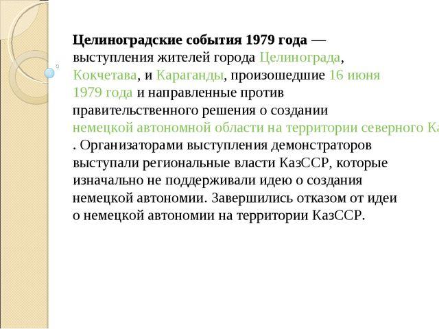Целиноградские события 1979 года— выступления жителей городаЦелинограда,Ко...