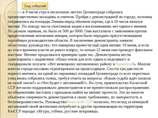 16 июняв 8 часов утра в нескольких местах Целинограда собралась преимуществе...