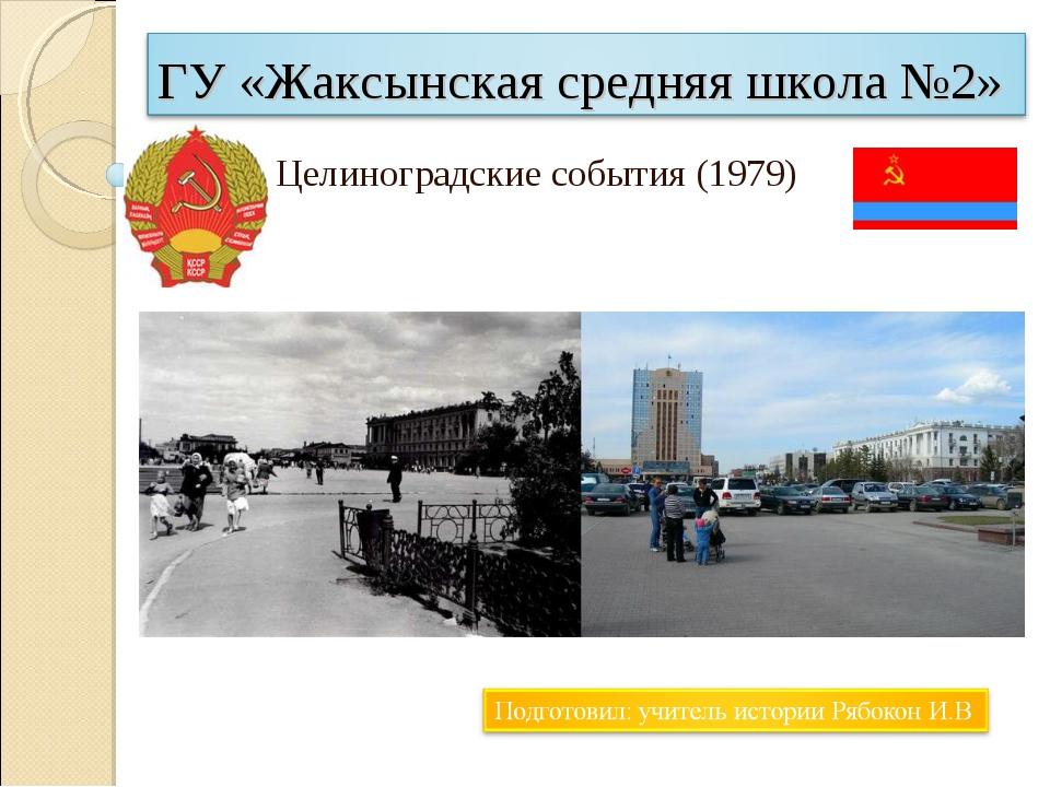 Целиноградские события (1979)