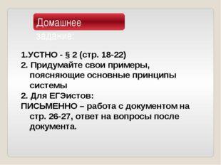 Домашнее задание: 1.УСТНО - § 2 (стр. 18-22) 2. Придумайте свои примеры, пояс