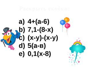 Раскрыть скобки: 4+(а-6) 7,1-(8-х) (х-у)-(х-у) 5(а-в) 0,1(х-8)